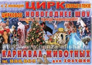 """Новогоднее шоу """"Карнавал животных для Золушки"""""""