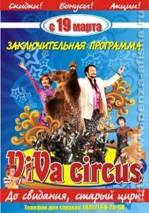 """Программа """"ViVa circus!"""""""