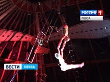 В Пензе прошел благотворительный цирковой спектакль